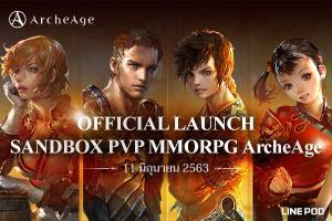 """เกมออนไลน์ฟอร์มยักษ์ """"ArcheAge"""" เปิดให้บริการเต็มรูปแบบแล้ววันนี้!"""