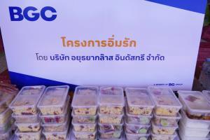 บางกอกกล๊าส จัดโครงการอิ่มรัก ส่งต่อกำลังใจช่วยคนไทยผ่านวิกฤติ