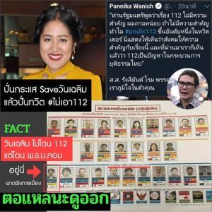 ภาพจาก เฟซบุ๊ก Suphanat Aphinyan ของ ดร.ศุภณัฐ อภิญญาณ