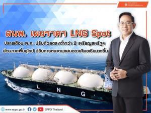 สนพ.เผยราคา LNG Spot เริ่มหลุดต่ำกว่า 2 เหรียญสหรัฐ/ล้านบีทียู