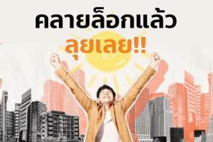 TrueMoney Wallet โชว์ 2 แสนจุดรับทั่วไทย แจ้งเกิดโฆษณาใหม่เน้น New Normal