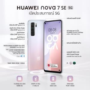Huawei เอาจริง สมาร์ทโฟน 5G เริ่มที่ 11,990.- ผูกแพ็กฯ เหลือ 5,990.-