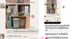 ออกอาละวาด!  ผีน้อยขโมยรูปบ้าน-ไร่นา หนุ่มไทยในญี่ปุ่นไปใช้ แอบอ้างเป็นที่พักสำหรับคนงาน