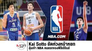 """(คลิป) """"Kai Sotto"""" ยัดห่วงหน้าหยก ลุ้นเข้า NBA คนแรกของฟิลิปปินส์"""