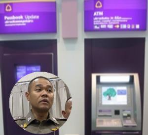 ตร.เตือน ATM แบงก์ไทยพาณิชย์ระนอง เออเรอร์ ใครกดไปนำมาคืนด่วน ฝ่าฝืนเจอข้อหายักยอกทรัพย์