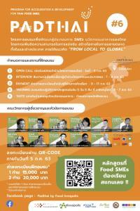 สวทช. เปิดรับสมัคร Food SME เข้าร่วมโครงการ PADTHAI Batch #6