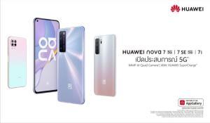 เปิดตัว HUAWEI nova 7 , nova 7 SE , nova 7i สีพิเศษ , MatePad Pro 5G , FreeBuds 3i และ Y8p