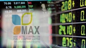 แมกซ์ เมทัลฯ ย้ำแผนลงทุน 2 บริษัทปิดความเสี่ยงแล้ว-คุ้มค่าระยะยาว