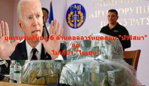 In Clip: ยูเครนยึดสินบนสูงท่วมหัว 6 ล้านดอลลาร์ใช้หยุดสอบสวนซีอีโอบ.พลังงานบัวริสมา แต่ไม่เกี่ยวไบเดน