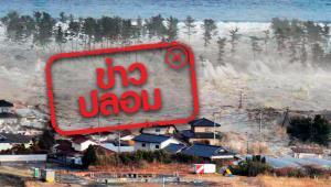 ข่าวปลอม! สัญญาณเด่นชัด ปี 63 ประเทศไทยจะเกิดสึนามิอีกครั้ง