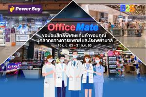 ออฟฟิศเมท เพาเวอร์บาย และบีทูเอส มอบสิทธิพิเศษให้บุคลากรการแพทย์ทั่วไทย