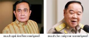 กรรมการพรรคพปชร.ลาออก : สั่นคลอนสถานะของรัฐบาล