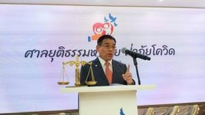 """ประธานศาลฎีกาเปิดโครงการ """"ศาลยุติธรรมห่วงใยฝ่าภัยโควิด"""""""