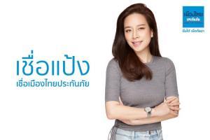 """เมืองไทยประกันภัยผุด """"เชื่อแป้ง 2"""" ย้ำความน่าเชื่อถือ ความไว้วางใจ ตอบทุกไลฟ์สไตล์"""
