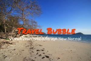"""Travel Bubble"" เทรนด์ใหม่การท่องเที่ยวยุค New Normal"