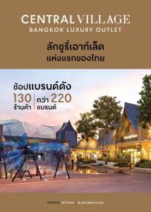ปักหมุดชอปขุมทรัพย์แบรนด์เนมที่เซ็นทรัล วิลเลจ ลักชัวรีเอาต์เลตแห่งแรกของไทย
