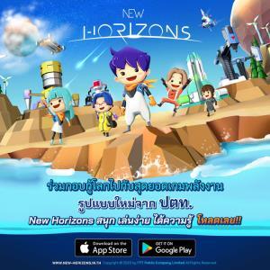 ปตท. เปิดตัว New Horizons เกมเสริมทักษะการเรียนรู้ฝีมือคนไทย