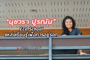 """""""นุชวรา ปูรณัน"""" ในระหว่างความสัมพันธ์ ผู้คน-ชุมชน-สิ่งแวดล้อม ใครกันที่ถูกหลงลืมทิ้งไว้ Eco School แหล่งเรียนรู้เพื่อการอยู่รอด"""