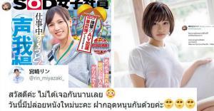 """""""น้องริน เอฟเฟ็กต์"""" เมื่อวงการ AV เริ่มเห็นศักยภาพ """"เงิน"""" จากสายหื่นไทย!"""