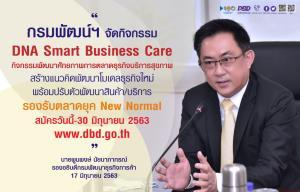 กรมพัฒน์ฯ เปิดหลักสูตร 'DNA Smart Business Care' ทางรอดเพื่อธุรกิจบริการสุขภาพ
