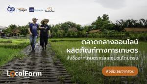 """LocalFarm"" แพลตฟอร์มช่วยเหลือเกษตรกรไทย ตลาดผัก-ผลไม้จากสวนส่งตรงสู่บ้านคุณ"