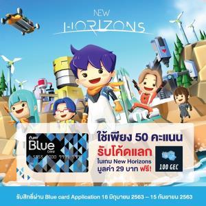 ปตท. เปิดตัว New Horizons เกมพลังงานรูปแบบใหม่ ฝีมือคนไทย เสริมสร้างการเรียนรู้ ปลูกจิตสำนึกอนุรักษ์พลังงาน