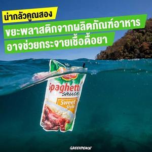 """'กรีนพีซ ประเทศไทย' ชวนผลักดันภาคธุรกิจ """"ลดปริมาณการผลิตพลาสติกแบบใช้ครั้งเดียวทิ้ง"""""""