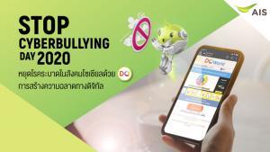 AIS หนุนสร้างความฉลาดทางดิจิทัล ให้กลายเป็นทักษะใหม่เด็กไทย