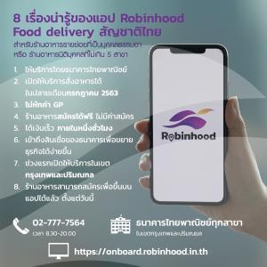 Robinhood แอปพลิเคชันบริการส่งอาหาร-สินค้า แบบไม่คิดค่าธรรมเนียม