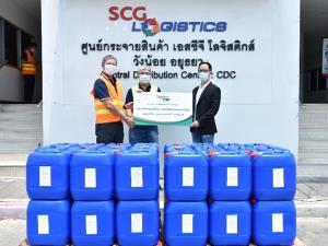 เอสซีจี โลจิสติกส์ รับมอบผลิตภัณฑ์ทำความสะอาดจากแอลกอฮอล์ จากไทยเบฟ