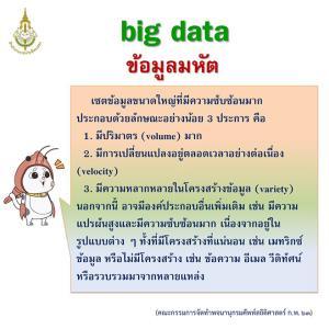 ศัพท์บัญญัติราชบัณฑิตยสถาน Big data แปลว่า ข้อมูลขนาดใหญ่ ข้อมูลมหัต ข้อมูลเกินนับ คำไหนเหมาะสม คำไหนติด?