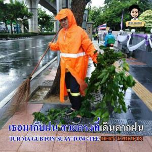 เธอมากับฝน...โฆษก กทม.ขอชาวกรุงพบน้ำท่วมขัง โปรดแจ้ง หน่วย Best เคลื่อนที่ไว เร่งคลี่คลาย