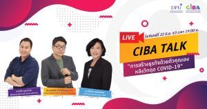 "CIBA มธบ. จัดสัมมนา Live สด ไอเดีย ""สร้างธุรกิจด้วยตัวคุณเองหลังวิกฤตCovid-19"""