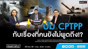"""""""นักวิชาการ"""" ห่วงข้อตกลง CPTPP ปิดกั้นไทยรับการถ่ายทอดเทคโนโลยีที่มาพร้อมกับการจัดซื้อภาครัฐ"""