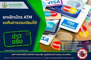 ข่าวจริง! ยกเลิกบัตร ATM ขอคืนค่าธรรมเนียมได้
