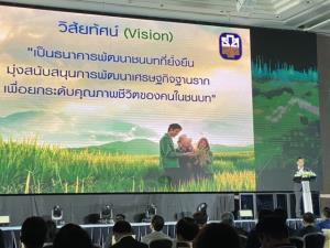 """เปิดตัว """"เศรษฐกิจพอเพียงสร้างไทย"""" อัดเม็ดเงิน 3 แสนล้านผ่าน ธ.ก.ส. เสริมแกร่งเศรษฐกิจฐานราก"""