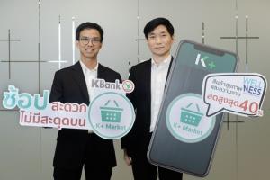 Kbank จับมือ WELLNESS เสิร์ฟลูกค้าบน K+ Market