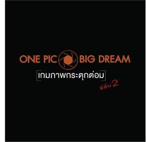"""สร้างสรรค์เพื่อท่องเที่ยวไทย """"PPTV"""" ผนึก """"หนีกรุง"""" ผุดเกมโชว์รูปแบบใหม่ """"ONE PIC BIG DREAM""""  ซีซั่น 2 เริ่ม 1 ก.ค.นี้"""