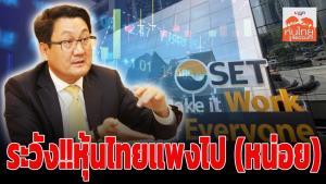 ระวัง...หุ้นไทยแพงไป (หน่อย) / สุนันท์ ศรีจันทรา