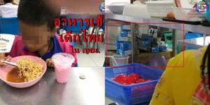 เพจดัง แฉ ร.ร.ย่านสาทร ต้มบะหมี่กึ่งสำเร็จรูปให้เด็กกิน แถมขายนมโรงเรียนแก้วละ 5 บาท