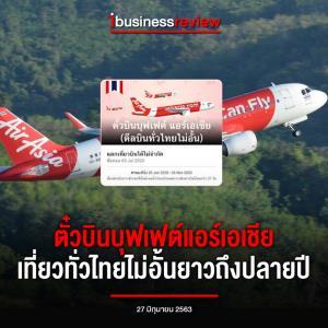 "Ibusiness review : ""ตั๋วบินบุฟเฟต์แอร์เอเชีย"" เที่ยวทั่วไทยไม่อั้นยาวถึงปลายปี"