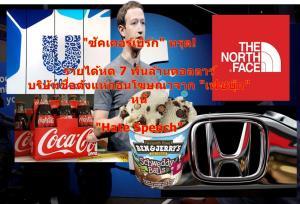 "In Clip : ""ซักเคอร์เบิร์ก"" สูญเงิน $7 พันล้าน หลังบริษัทชื่อดังนับร้อยมี ""ยูนิลีเวอร์-โค้ก-ฮอนด้า- นอร์ทเฟซ-ไอศกรีมเบนแอนด์เจอร์รีย์ส"" แห่ถอนโฆษณา"