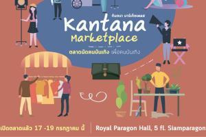 Kantana Marketplaceช่วยเหลือคนบันเทิง
