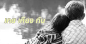 เคย เคียง กัน / กวีโดย... ไชยยา ภูมินา