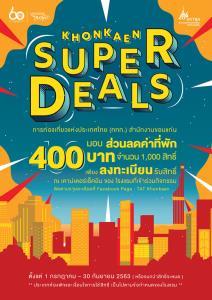 """ททท.ขอนแก่น จัดโปรฯ """"Khon Kaen Super Deals"""" มอบส่วนลดห้องพักสูงสุด 80%"""