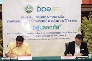 สส. จับมือ บมจ.บรรจุภัณฑ์เพื่อสิ่งแวดล้อม ชวนคนไทยใช้ชีวิตแบบ New Normal