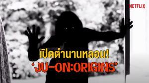หลอน JU-ON: ORIGINS เวอร์ชั่นซีรีส์บน Netflix