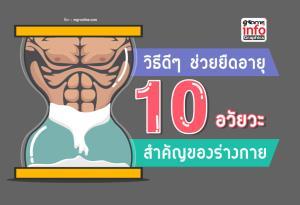 วิธีดีๆ ช่วยยืดอายุ 10 อวัยวะสำคัญของร่างกาย