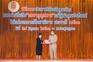 """ทรู รับเข็ม """"เสมาคุณูปการ"""" ย้ำความมุ่งมั่น เพื่อการศึกษาไทย"""