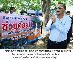 """""""วีระกร"""" ชี้ทางแก้แล้งลุ่มน้ำปิงต้องผันน้ำสาละวินเติม เผยจีนเสนอลงทุนแลกขายไฟให้ไทยแล้ว"""